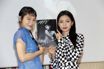 写真集「月刊コムアイ・嘘 写真 二階堂ふみ」の会見に登場した二階堂ふみさん(右)とコムアイさん
