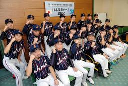 日本代表のユニホームを着て世界一奪還を誓う選手ら=神戸市北区、しあわせの村