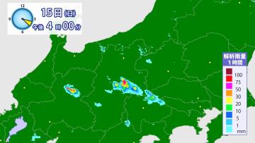 15日(日)午後4時までの1時間解析雨量