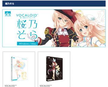 井上喜久子さんの声をベースとした歌声合成ソフト「VOCALOID 桜乃そら」の公式サイト