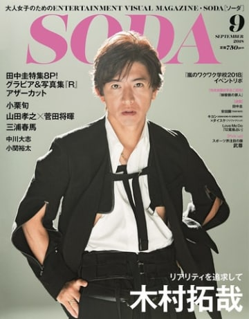 23日発売の「SODA」9月号の表紙を飾る木村拓哉さん