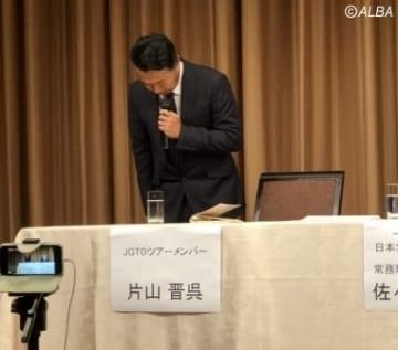 会見で謝罪する片山晋呉(撮影:ALBA)