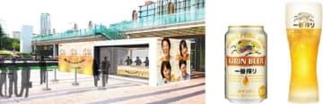 キリン一番搾り おいしい体験会 ~暑い夏を、おいしい夏にしよう。~ キリンビール イベント 東京ミッドタウン