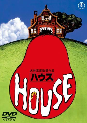 「HOUSE ハウス【東宝DVD名作セレクション】」(価格:2,500円+税)は発売中 発売・販売元:東宝