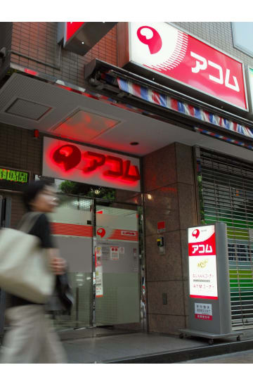Japanese consumer finance company Acom