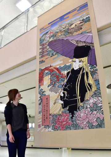 「銀河鉄道999」のメーテルと京都の風景が織り込まれた巨大な西陣織=京都市の西陣織会館