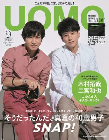 「UOMO」9月号の表紙に登場する木村拓哉さん(左)と「嵐」の二宮和也さん