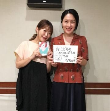 犬山紙子さん(右)と、番組パーソナリティの坂本美雨(左)