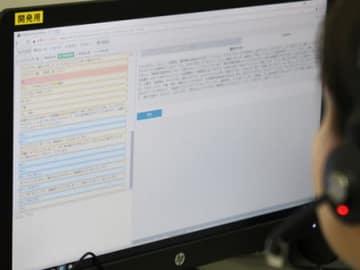 京都銀行が開設した電話受付センターのデモ画面。会話の内容がリアルタイムに文字化される(京都市下京区・京都銀本店)