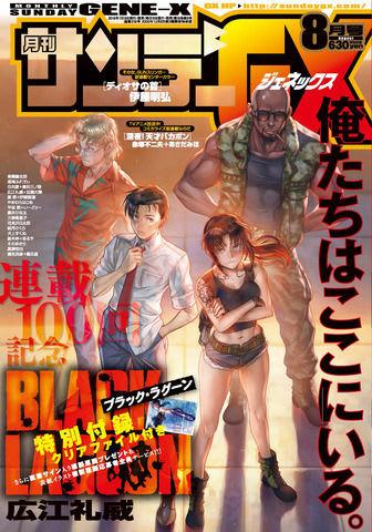 「BLACK LAGOON」のコミックス第11巻が11月に発売されることが発表されたマンガ誌「サンデーGX」8月号