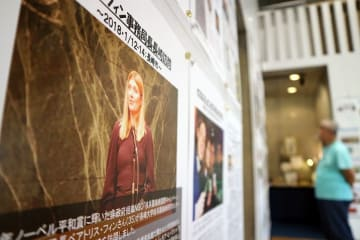 ICANの歴史や被爆者の証言活動の記録を紹介する企画展=長崎市、ナガサキピースミュージアム