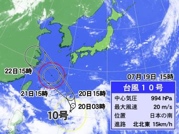 19日午後3時の台風10号の位置と今後の進路予想。
