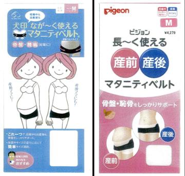 妊産婦用の骨盤ベルトの商品パッケージ。左が原告の犬印本舗、右がピジョン