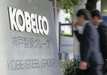 Kobe Steel logo in Tokyo