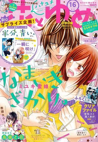 NHK連続テレビ小説「半分、青い。」の主人公・楡野鈴愛が描いたマンガ「一瞬に咲け」が掲載された少女マンガ誌「花とゆめ」16号