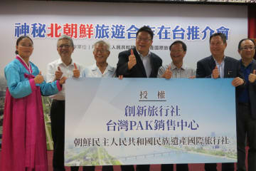 Tourism cooperation between North Korea and Taiwan