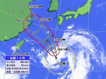 20日午前3時の台風10号の位置と今後の進路予想