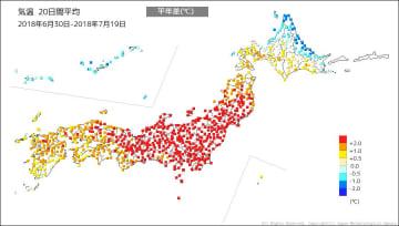 20日間(6月30日~7月19日の)の平均気温平年差 出典:気象庁