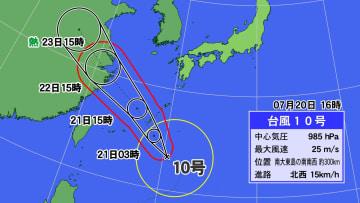 台風10号の位置(20日午後4時時点)と今後の進路予想