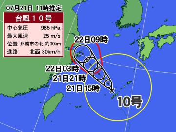 21日午前11時の台風10号の位置と今後の進路予想。