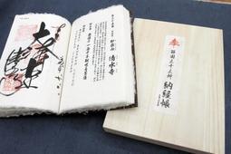 杉原紙で作った納経帳の完成品=杉原紙研究所