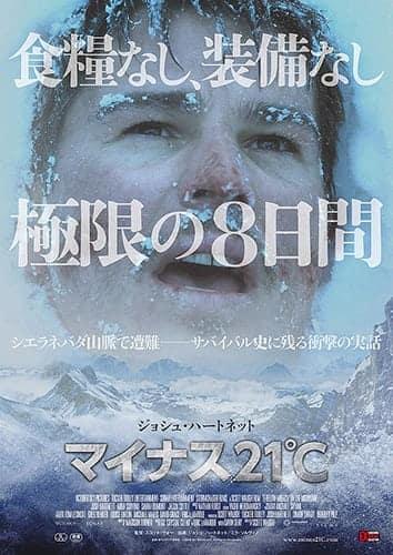 『マイナス21℃』