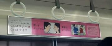 阪急電車の車内に掲げられているマナー啓発ポスター
