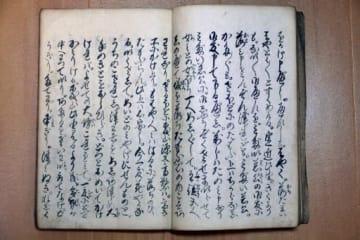 榛名山の「神」について書かれた縁起書(江戸期)