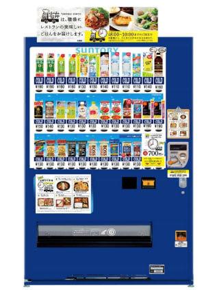 「宅弁(たくべん)」の自動販売機。(画像: サントリー)