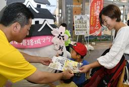 受け付けを開始した姫路城マラソンをPRする市職員ら=JR姫