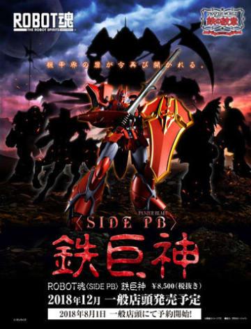 「機甲界ガリアン 鉄の紋章」の鉄巨神のアクションフィギュア「ROBOT魂 <SIDE PB> 鉄巨神」のティザービジュアル(C)サンライズ