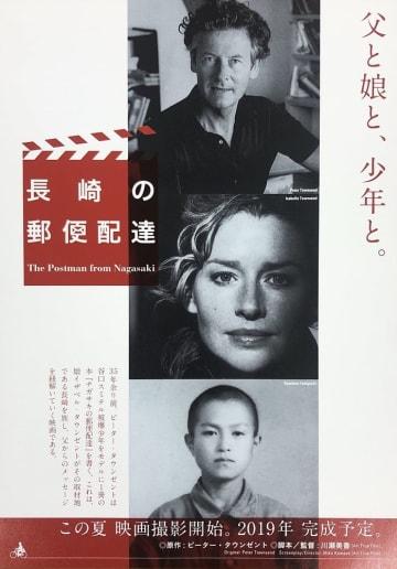 谷口さんをモデルに核兵器の恐ろしさを訴えたノンフィクション「ナガサキの郵便配達」を原作に製作される映画のチラシ(design hehe提供)