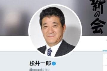 松井知事のツイッターのキャプチャ