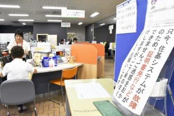 システム障害で証明書の発行ができなくなった窓口=7月23日、福井県坂井市役所丸岡支所