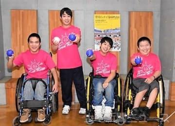 全国ボッチャ選抜甲子園に向け気合を入れる(左から)吉田、山本寛斗、彩斗、竹内