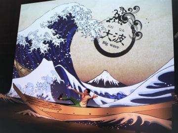 「体感! ザパーンドプーン北斎」で大波に驚く井上涼さん=東京・上野の東京国立博物館