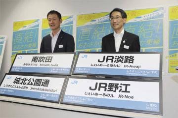 JR西日本が公表した「おおさか東線」北区間に新設する4駅の駅名=24日午後、大阪市