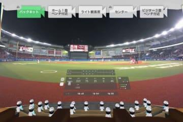 「パーソル パ・リーグTV VR」のイメージ画像【画像:(C)PLM】