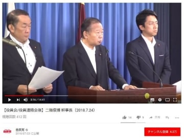 会見に臨む二階幹事長(画像は自民党が提供しているユーチューブ動画のキャプチャ)