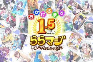 『ららマジ』配信開始1.5周年を記念した8大キャンペーンを開催─芹澤優さんのサイン入り色紙が当たるキャンペーンも!