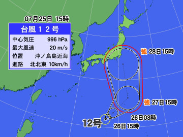 台風12号の位置(25日午後3時時点)と今後3日間の進路予想