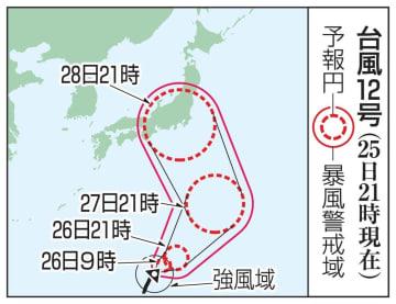 台風12号の予想進路(25日21時現在)