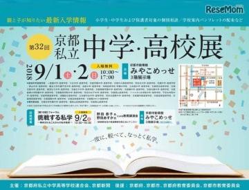 第32回京都私立中学・高校展
