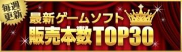 3DSで再び登場の「ルイージマンション」が初週約2.7万本でトップに―最新週間ゲームソフト販売本数ランキング