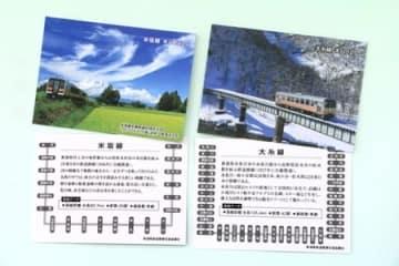 JR米坂線と大糸線をPRする鉄道カード