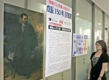 勝海舟の本県とのゆかりなどを紹介する企画展=新潟市中央区のにいがた文化の記憶館