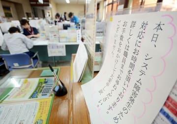 システム障害を伝える張り紙=7月25日午前11時25分ごろ、福井県坂井市役所