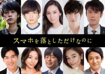 千葉雄大、成田凌、田中圭とイケメン俳優出演 - (C) 2018映画「スマホを落としただけなのに」製作委員会