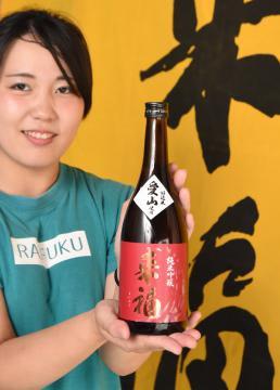 日本酒品評会「ロンドン酒チャレンジ2018」で最高賞のプラチナ賞を受賞した純米吟醸「来福 愛山」=筑西市村田