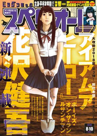 花沢健吾さんの新連載がスタートした「ビッグコミックスペリオール」16号